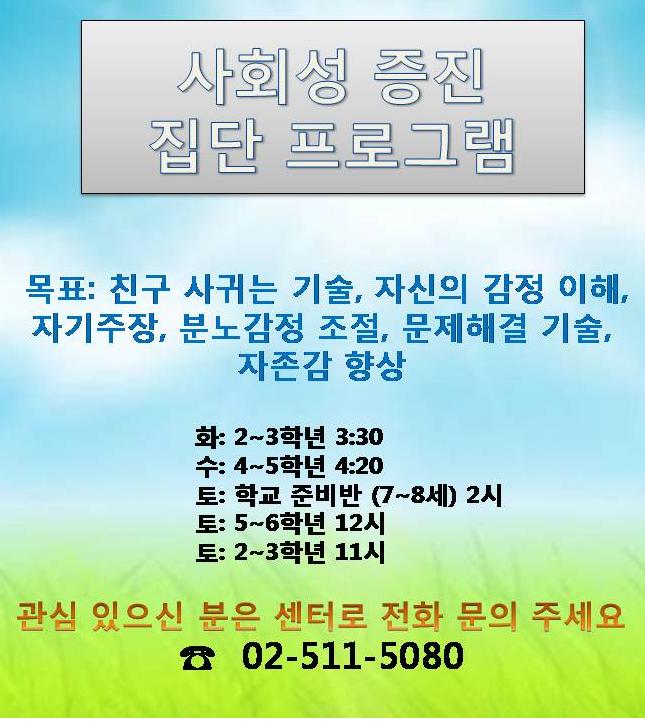 사회 증진 프로그램 -3.png