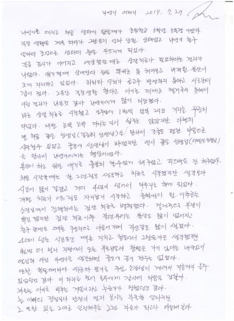 후기3(곽나영모).jpeg
